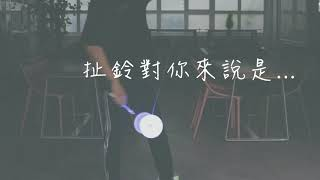 計劃未來、創新社會—雜耍導師 何俊廸