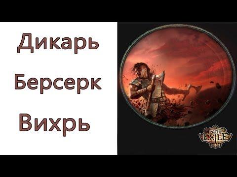 Path of Exile: (3.7) ТОР ( 2кк pDPS) Дикарь - Берсерк - Вихрь ( Cyclone )