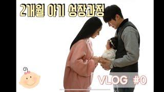 [VLOG#0] 2개월아기/성장과정/22살엄마/육아브이…