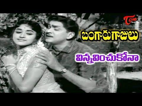 Telugu Old Songs | Bangaru Gajulu Movie | Vinna Vinchukona Song | ANR - OldSongsTelugu
