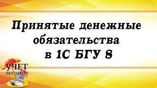 Принятые денежные обязательства в 1С БГУ 8