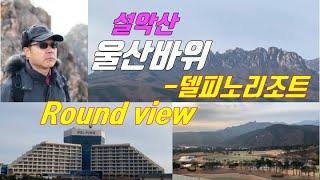 설악산 울산바위 - 델피노리조트 대명콘도 Round V…