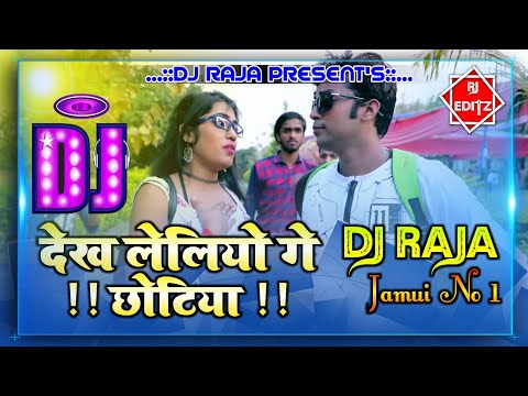 देख लेलियो गे छोटिया - Dekh Leliyo Ge Dj Song - Dinesh Dada - Student Song Remix By Dj Raja Jamui