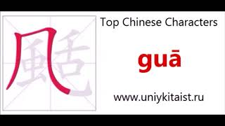 Chinese character 刮 [颳] guā ( shave, pare off, scrape)