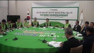 [세계타임즈TV] 민주평화당 147차 최고위원회의,결국…