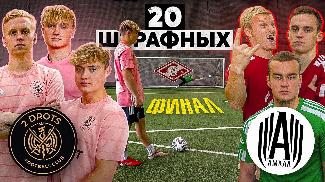 20 ШТРАФНЫХ: 2DROTS vs. АМКАЛ / ФИНАЛ на 50.000 рублей!