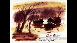 ПОСЛЕ ПОЛОВОДЬЯ Иван Бунин - стихи про природу