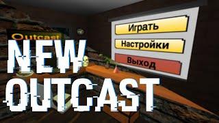 Outcast-3d life simulator