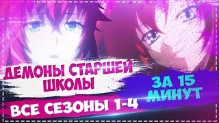 Демоны старшей школы l Hight school DXD ВСЕ СЕЗОНЫ 1-4  ЗА 15 МИНУТ