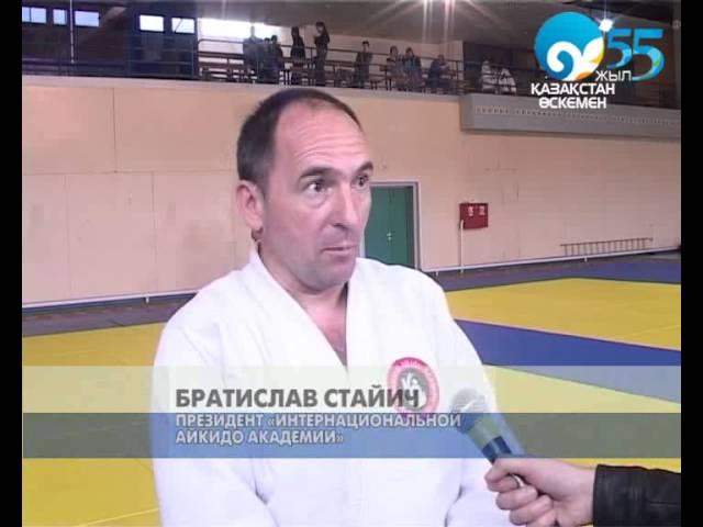 Сильнейшие мастера айкидо посетили Восточный Казахстан