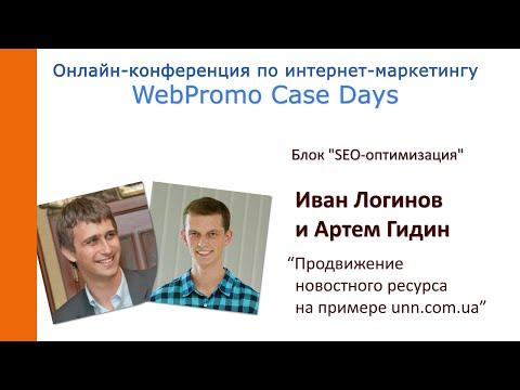 Продвижение новостного ресурса на примере unn.com.ua