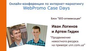 Продвижение новостного ресурса на примере unn.com.ua(Иван Логинов, менеджер по работе с клиентами компании WEBPROMO, и Артем Гидин, руководитель отдела продвижения..., 2014-12-22T18:45:53.000Z)