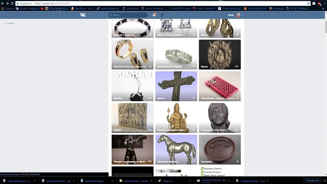 3D модели Все бесплатно!!! очень полезный источник  для ЧПУ CNC