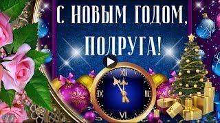С Новым Годом подруга Красивые новогодние поздравления на Праздник Музыкальные видео открытки