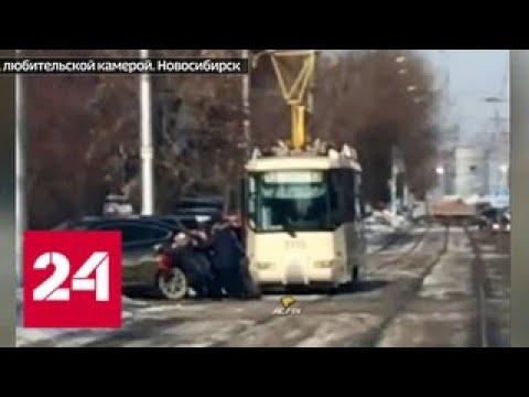 В Новосибирске опаздывавшие на работу пассажиры унесли машину с трамвайных путей - Россия 24
