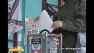 Донбас.Реалии: иллюзия выборов на Донбассе