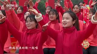 [2020东西南北贺新春]《跨越》 演唱:吕薇| CCTV综艺