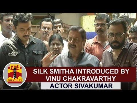 Silk Smitha introduced by Vinu Chakravarthy    Actor Sivakumar   Thanthi TV