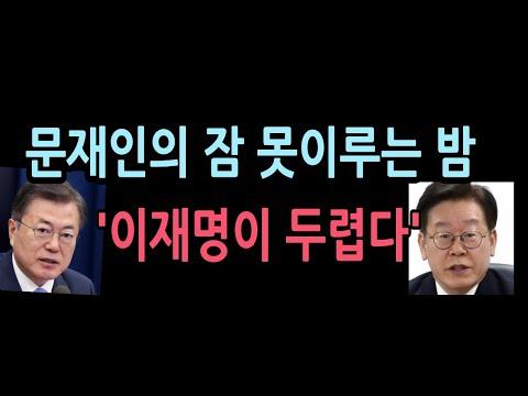 성창경TV] 문재인, 이재명이 대통령되면 '안전'할까? 요즘 잠못이룬다 - YouTube