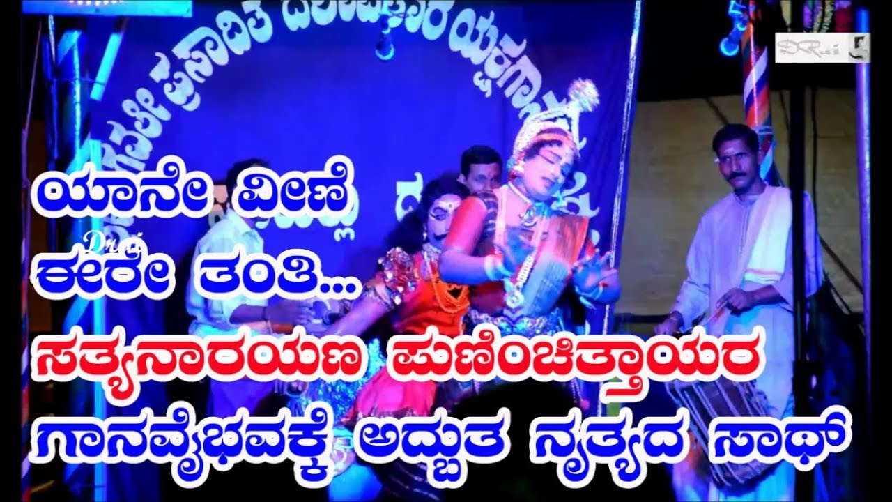 Tulu yakshagana songs download phoenics download.