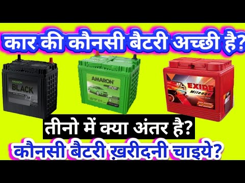EXIDE And AMARON Battery Comparison. Which Battery Is Best For Car. Long Life Battery With 60 Month