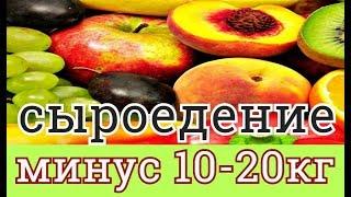 ДИЕТА СЫРОЕДОВ  МИНУС 10 -20 КГ В МЕСЯЦ + ЗДОРОВЬЕ