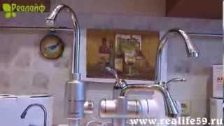 Простой и удобный проточный водонагреватель(Только лучшее! http://realife59.ru/ Новинки! кран водонагреватель проточный водонагреватель проточной воды водонаг..., 2013-12-23T15:55:37.000Z)