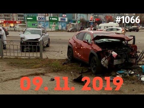☭★Подборка Аварий и ДТП от 09.11.2019/#1066/November 2019/#авария