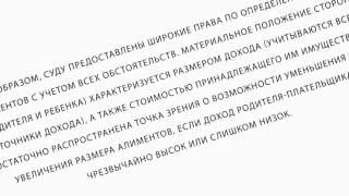 Максимальный размер алиментов(Максимальный размер алиментов. Максимальный размер алиментов действующее семейное законодательство не..., 2016-03-22T08:50:31.000Z)