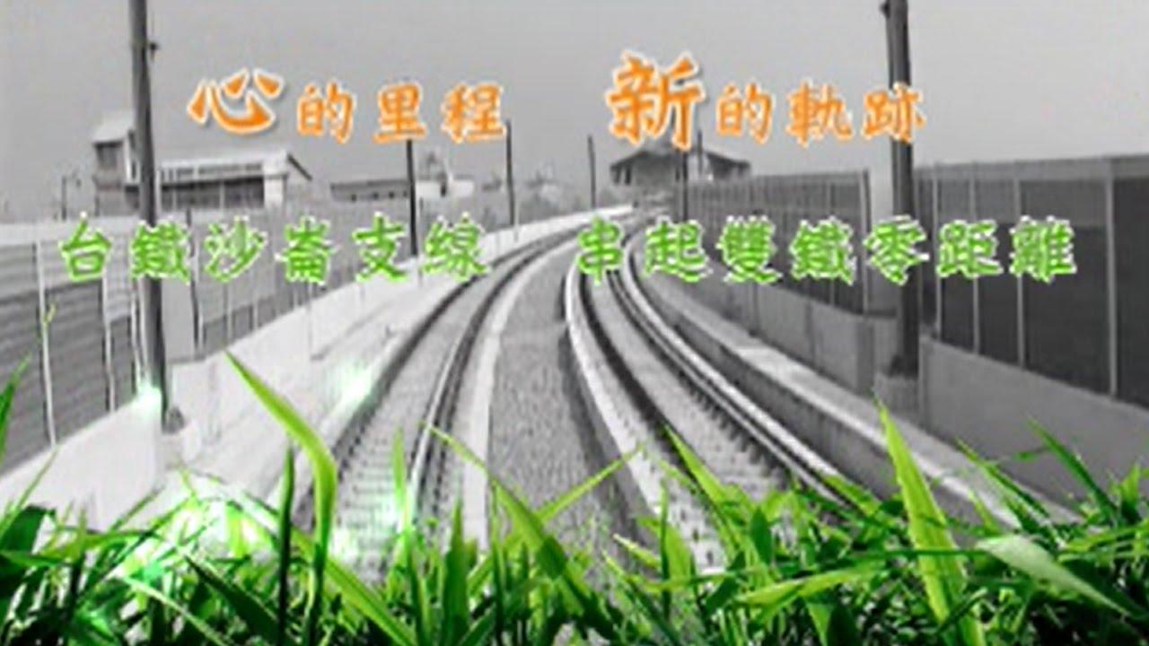 鐵工局完成沙崙支線~串起雙鐵零距離 - YouTube