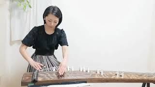 "Japanese Koto music ""Ainu no ko no odori""《神仙調舞曲 第三楽章アイヌの子の踊り》"