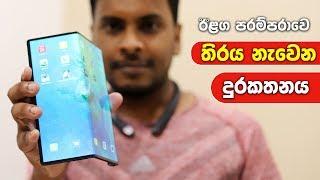 Huawei Mate X Foldable Phone in Sri Lanka