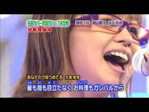 あなただけ見つめてる / misono [2008.10.10]