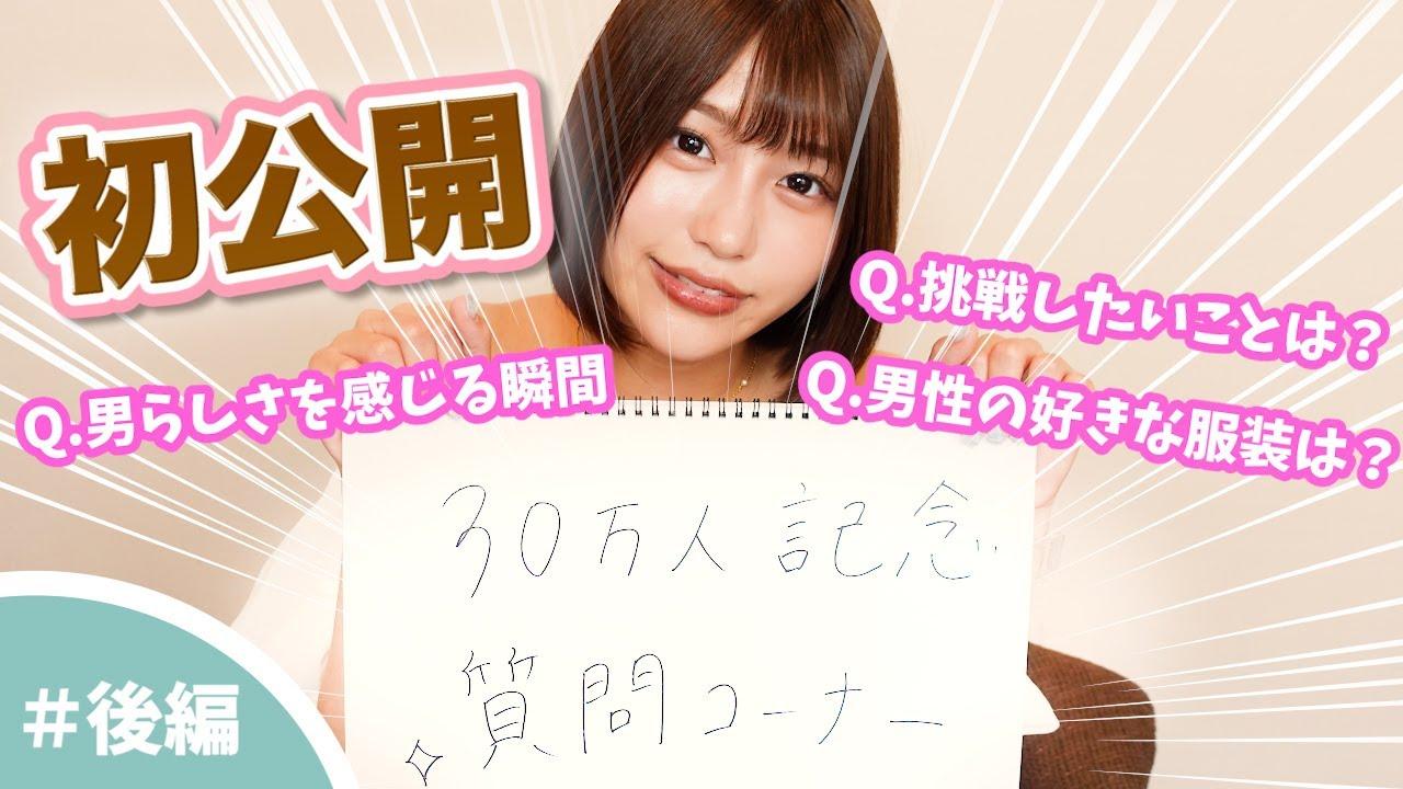 【30万人突破記念!!】丸裸質問コーナー!『後編』