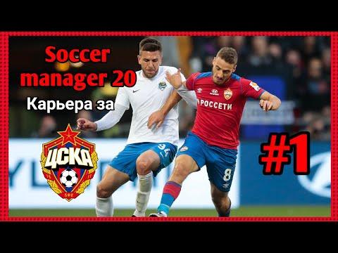 Карьера Тренера за ЦСКА #1  Перезапуск SM20  Soccer Manager 2020