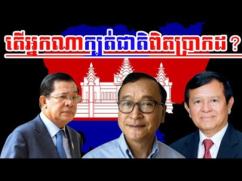 Khmer News Today | He Explains Who Betray Cambodia Country Is?