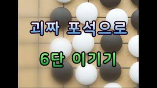 괴짜 포석! 다이아몬드로 타이젬바둑 6단, 이기기 미션