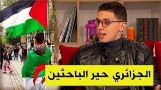 الدكتور مراد كدير: علاقة غريبة تربط الجزائري بالفلسطيني حيرت الباحثين !