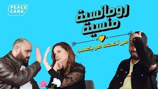 رومانسية منسية ٢ - الحلقة ١١ - ريا أبي راشد