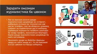 Вебинар на таджикском языке «Роль молодежи в развитии гражданской журналистики»