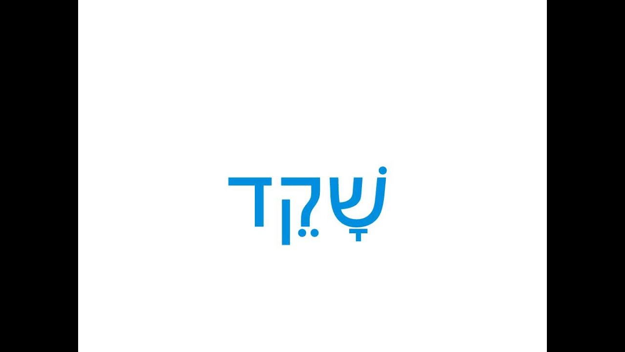 Learn To Say Almond In Hebrew