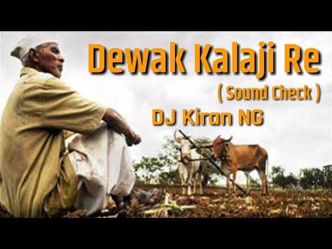 देवाक काळजी रे | Dewak Kalaji Re | ( Sound Check ) | Dj Kiran NG