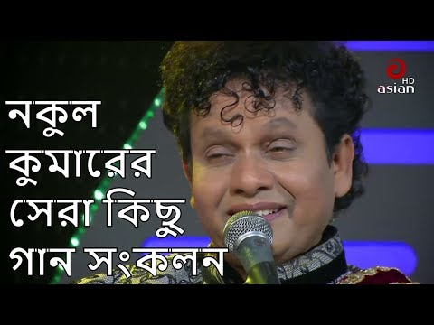Best Bangla Song of Nokul Kumar | Nokul Kumar Biswas Song | Asian TV Music Season 04 EP 235