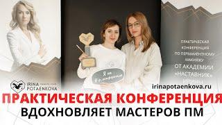 Конференция по Перманентному макияжу Отзыв Кристины Ряпосовой