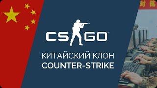 БРАУЗЕРНЫЙ КИТАЙСКИЙ КЛОН COUNTER-STRIKE ??! (CS:GO , CS 1.6)