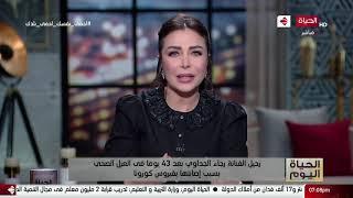 Gambar cover الحياة اليوم - رحيل الفنانة رجاء الجداوي بعد 43 يوما في العزل الصحي بسبب إصابتها بفيروس كورونا