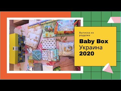 BabyBox Украина 2020: подарок при выписке из роддома