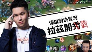 SMG Hanzo 傳說對決 中路拉茲- 空氣流傳人 海牛私傳拳法