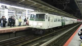 185系 成田山初詣伊東号 横浜発車