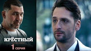 Крёстный -  Серия 1  /2014 / Сериал / HD 1080p